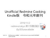 Unofficial Redmine Cooking Kindle版 令和元年創刊