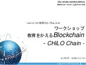 Blockchain for Education - CHiLO Chain -