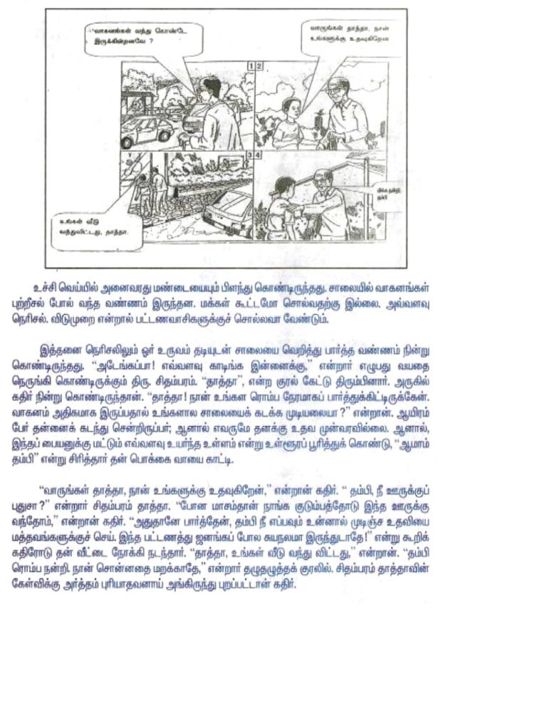 In Tamil Essays