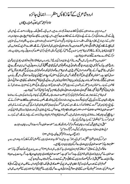 Urdu shaeri k aagaz ka pas manzar