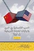 الحرب الاقتصادية بين الصين والولايات المتحدة الأمريكية: إلى أين؟