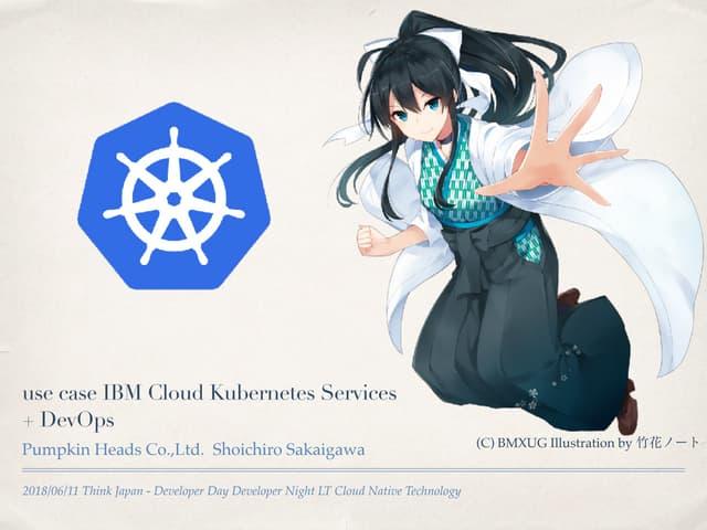 use case ibm k8s_service+devops