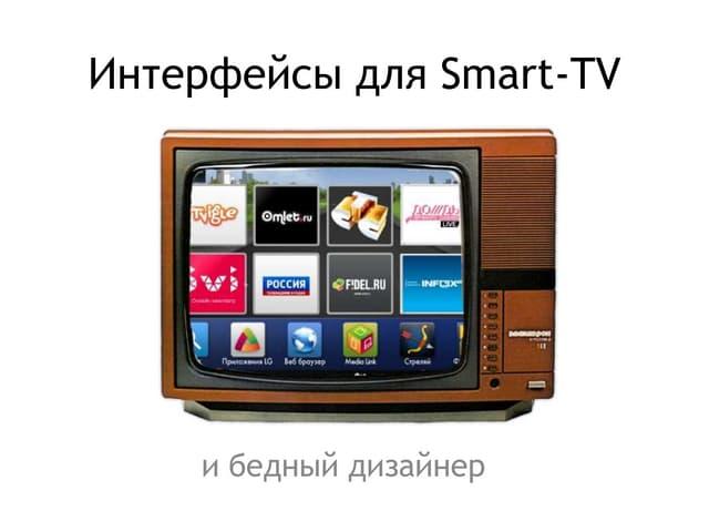 Интерфейсы для Smart TV #uxsreda