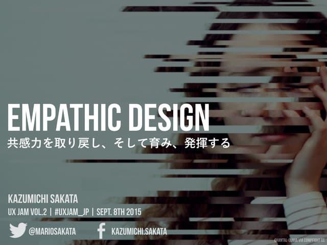 Empathic Design - 共感力を取り戻し、そして育み、発揮する
