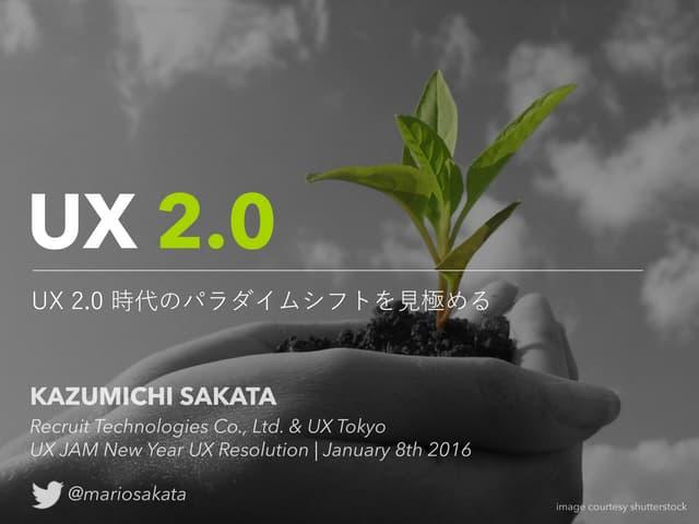 UX 2.0