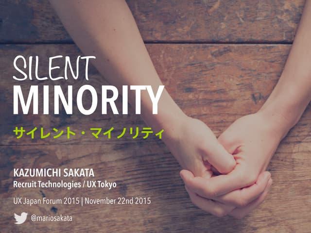 Silent Minority(サイレント・マイノリティ)