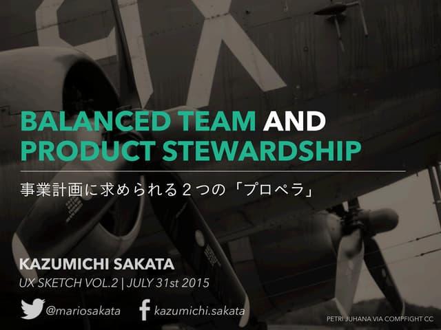 Balanced Team and Product Stewardship〜事業計画に求められる2つの「プロペラ」〜