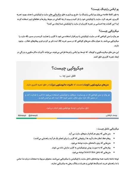مرور و خلاصه ارائه یوسف فراهانی در مورد کپی رایتینگ در تجربه کاربری (UXWriting)