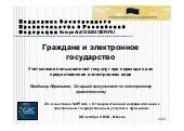 Vladimir Abramytchev - Citizens & E-Government - my presentation at Softool, Moscow, 28 October 2010