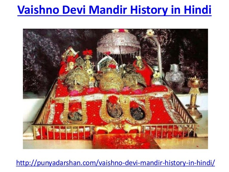 Christmas History In Hindi.Find The Best Vaishno Devi Mandir History In Hindi