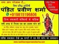 Love Marriage Specialist Astrologer in India 9815196806
