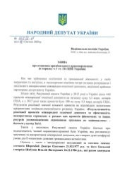 Statement of a Criminal Offense (under Part 1 of Art. 214 of the Criminal Procedure Code of Ukraine) (Dmytro Sherembei and Vitalii Shabunin). Original