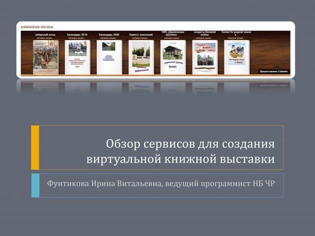 Обзор сервисов для создания виртуальной книжной выставки