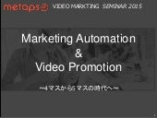 Video marketing seminar 2015 〜Marketing Automation  &    Video Promotion〜