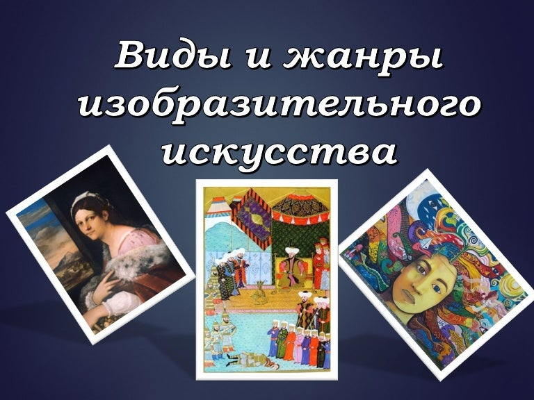 Картинки видов и жанров изобразительного искусства