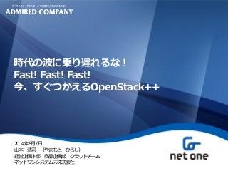 ネットワン様講演 OpenStack最新情報セミナー 2014年8月