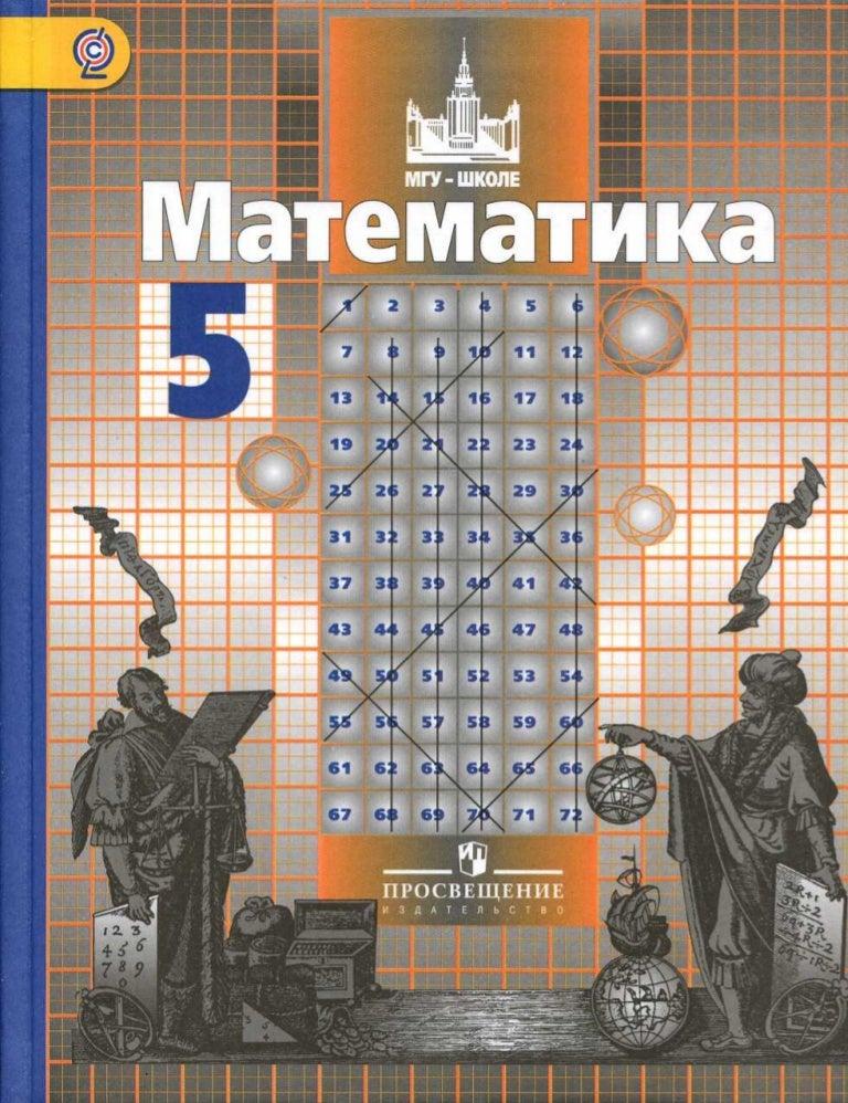 Учебник 5 класса по математике читать