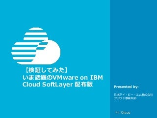 【検証してみた】いま話題のVMware on IBM Cloud SoftLayer 配布版