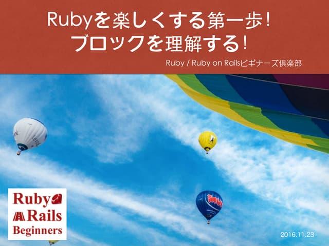 Rubyを楽しくする第一歩!ブロックを理解する!