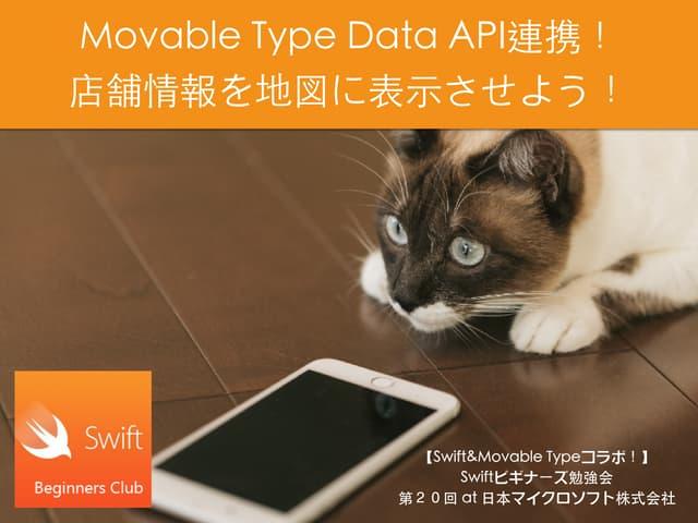 Movable Type Data API連携!店舗情報を地図に表示させよう!