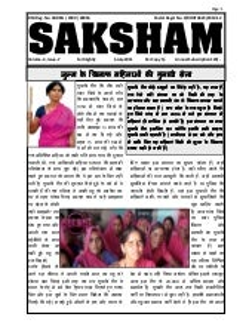 SAKSHAM Newsletter Vol 3 issue 7