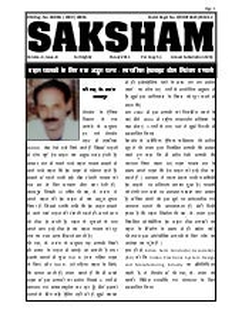 SAKSHAM Newsletter Vol -3, Issue-8