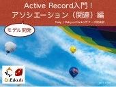 Active Record入門 !アソシエーション(関連)編