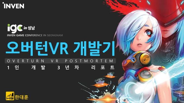 [IGC2017] 오버턴VR 개발기 -1인 개발 3년차 리포트