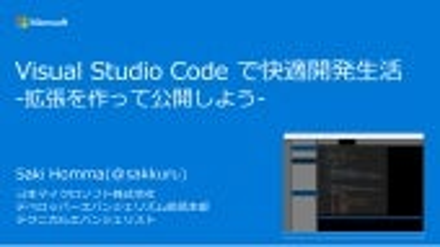 Visual Studio Code で快適開発生活 -拡張を作って公開しよう-