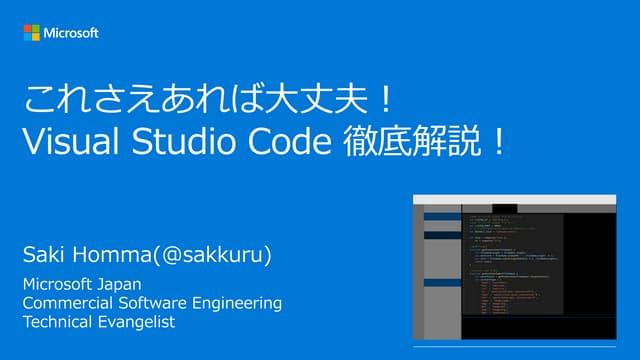 これさえあれば大丈夫!Visual Studio Code 徹底解説