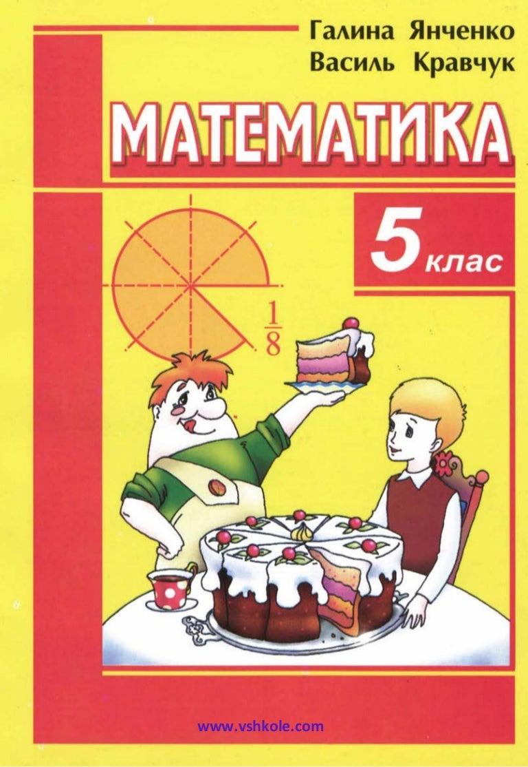 математика кравчук на 6 клас гдз