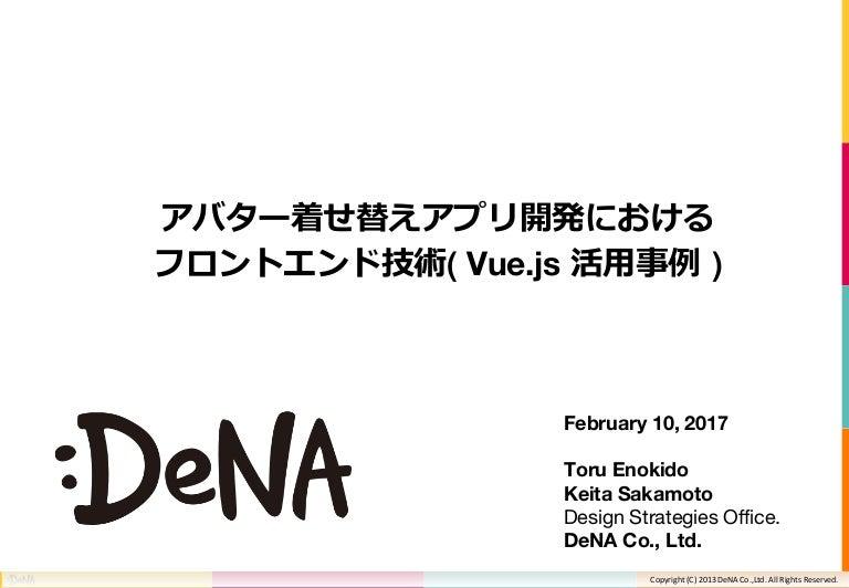 アバター着せ替えアプリ開発におけるフロントエンド技術(Vue.js活用事例) #denatechcon