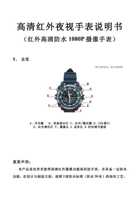 www.eyespychina.com mini Dv80 user's manual