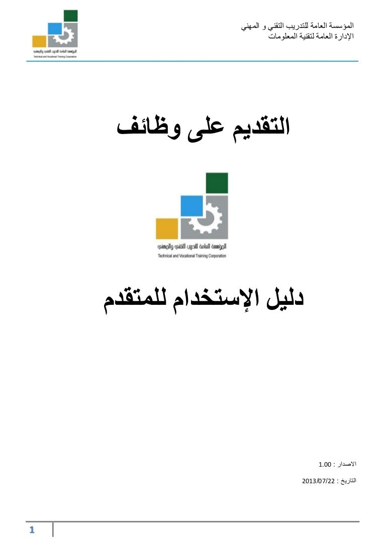 Wadhifa graduate user manual