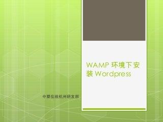 Wamp环境下安装 wordpress