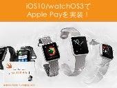 iOS10/watchOS3で Apple Payを実装!