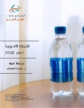 دورات هندســة الميــاه و الصــرف الصحــى لعام 2018 || Water And Sanitation Engineering Training Courses for 2018
