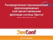 распределенная транзакционная версионированная Web ориентированная файловая система djarvur.ppt