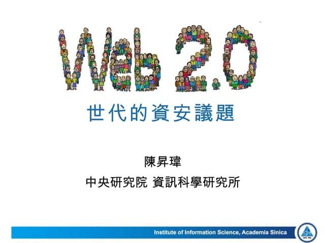 Web 2.0世代的資安議題