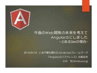 今後のWeb開発の未来を考えてangularJSにしました