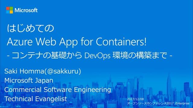 はじめてのAzure Web App for Containers! -コンテナの基礎から DevOps 環境の構築まで-