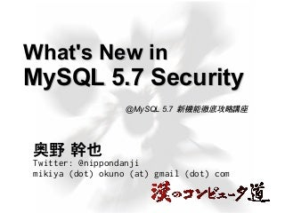 What's New in MySQL 5.7 Security