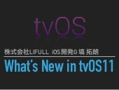What's new in tv os11