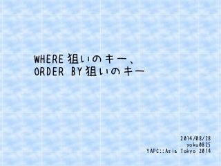 Where狙いのキー、order by狙いのキー