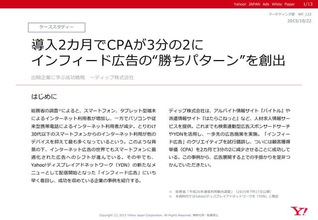 出稿企業に学ぶ成功戦略 ~ディップ株式会社