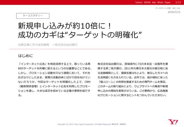 出稿企業に学ぶ成功戦略 ~株式会社仙台銀行