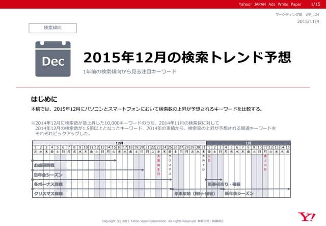 2015年12月の検索トレンド予想~1年前の検索傾向から見る注目キーワード