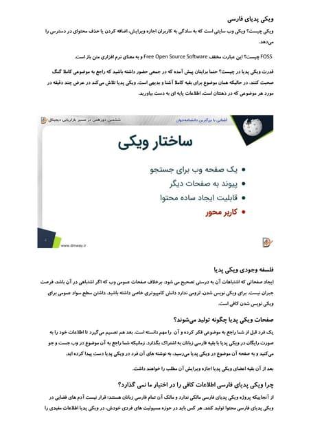 مرور و خلاصه ارائه محسن سالک در مورد ویکی پدیای فارسی