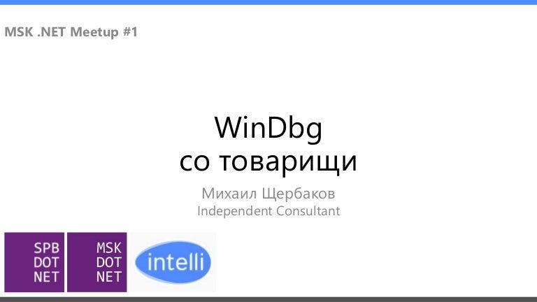 WinDbg со товарищи