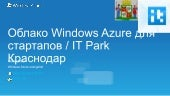 Windows Azure для стартапов